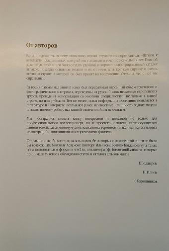 """Книга """"Штыки к автоматом Калашникова"""" - от авторите"""