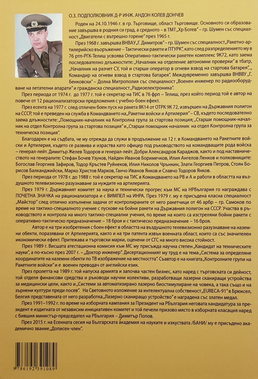 """Книга """"Генералите от ракетни войски и артилерия на Сух�"""