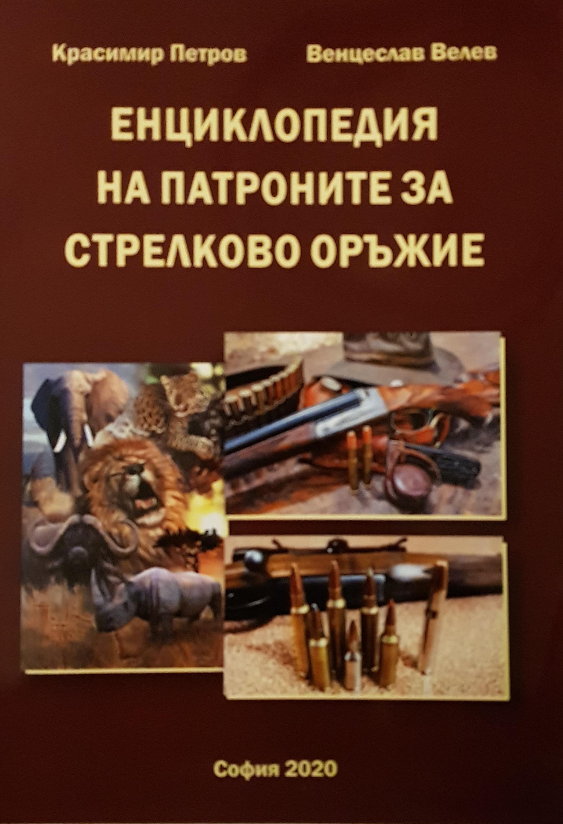 Енциклопедия на патроните за стрелково оръжие