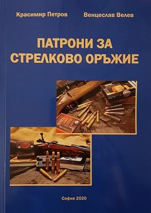 Патрони за стрелково оръжие (актуализирано издание)