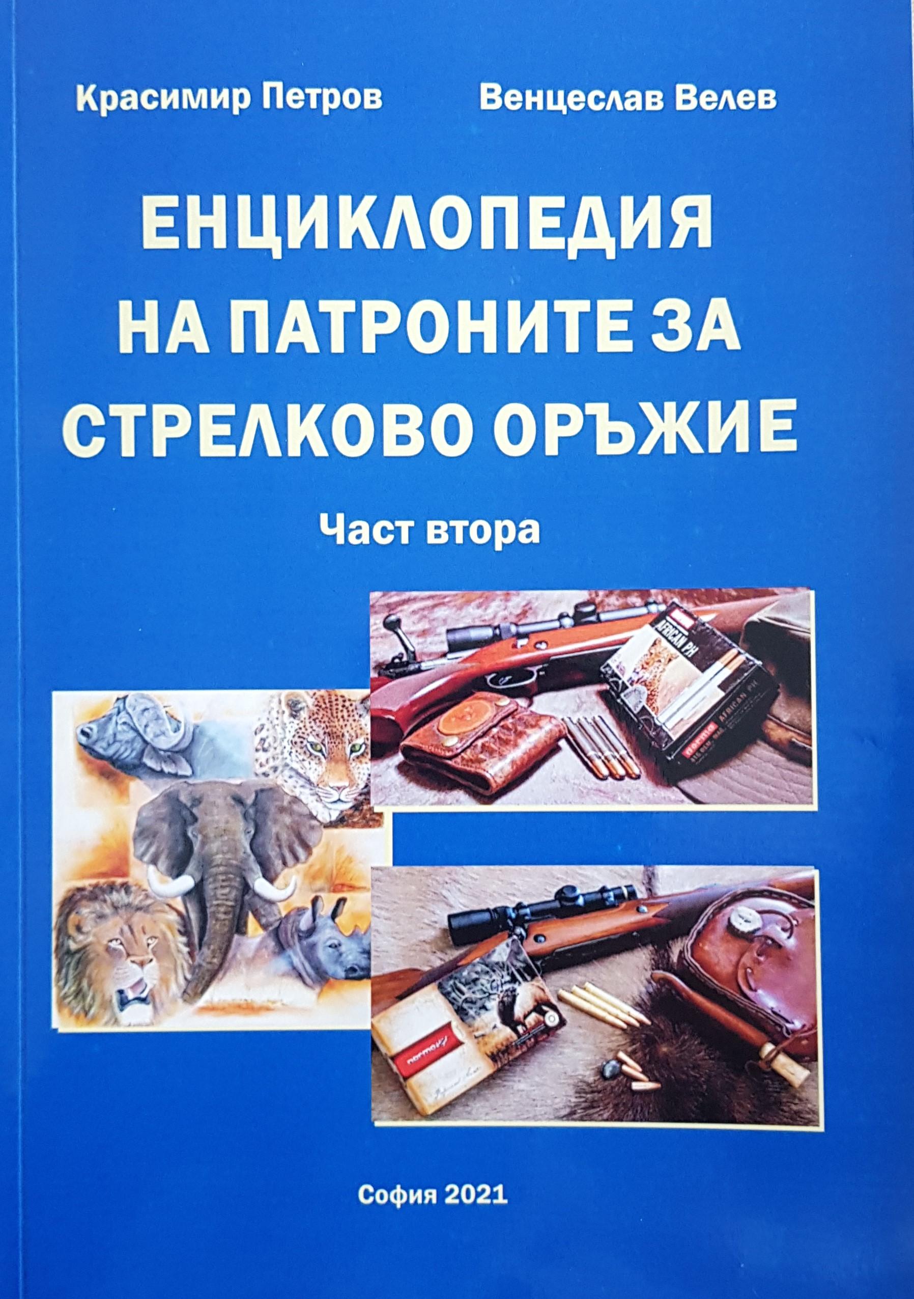 """Книга """"Енциклопедия на патроните за срелково оръжие"""" Ч�"""