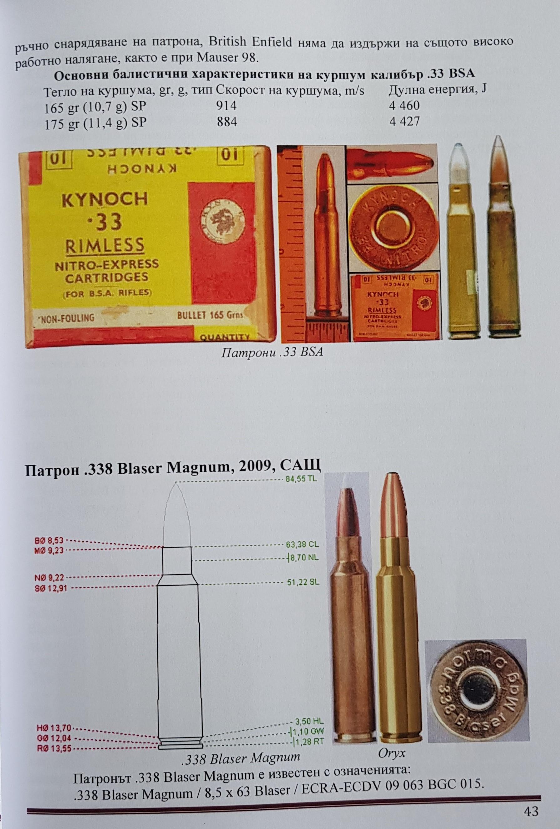 """Книга """"Енциклопедия на патроните за срелково оръжие"""" - �"""