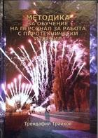Traikov s Book 1.jpg