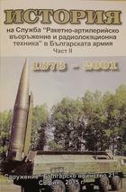 """Книга """"История на Служба""""Ракетно-артилерийско въоръже�"""