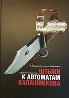 "Книга ""Штыки к автоматом Калашникова"""