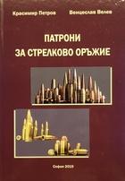"""Книга """"Патрони за срелково оръжие"""""""