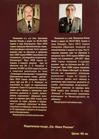 """Книга """"Патрони за срелково оръжие"""" - авторите"""